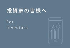 投資家の皆様へ