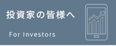 個人投資家の皆様へ