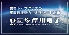 業界トップクラスの高周波技術のエキスパート企業 多摩川電子