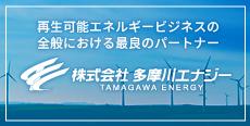 資源の有効活用を図る再生可能なエネルギービジネス全般の最良のパートナー 多摩川エナジー