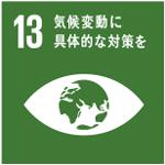 13 気候変動に、具体的な対策を