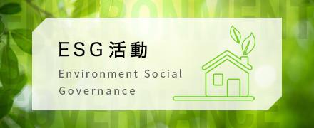 ESG活動