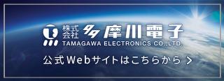 多摩川電子