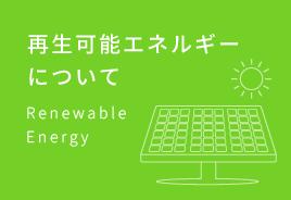再生可能エネルギーについて