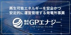 再生可能エネルギーを安全かつ安定的に運営管理する発電所事業 GPエナジー